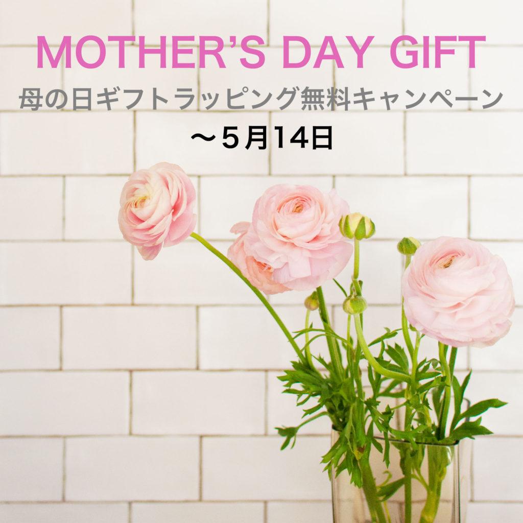 母の日ギフト_無料ラッピング